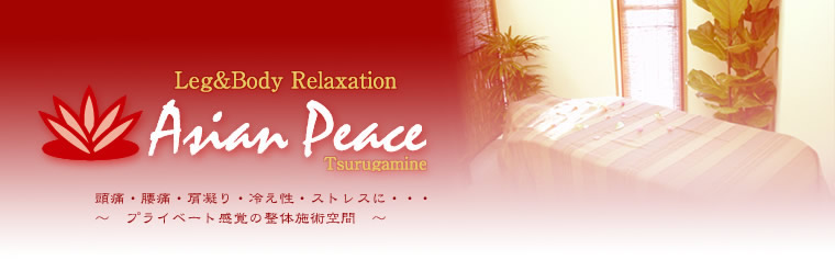 Leg&Body Relaxation Asian Peace Tsurugamine